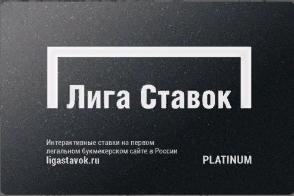 Клубная карта Платинум Лига Ставок