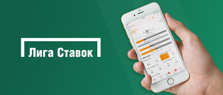 Скачать лига ставок на телефон андроид [PUNIQRANDLINE-(au-dating-names.txt) 45